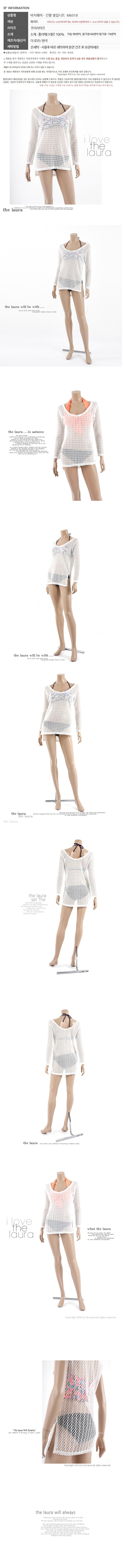 긴팔 커버업  - 벌집 니트 긴팔 M6018 - 비키로라, 32,500원, 여성비치웨어, 비키니