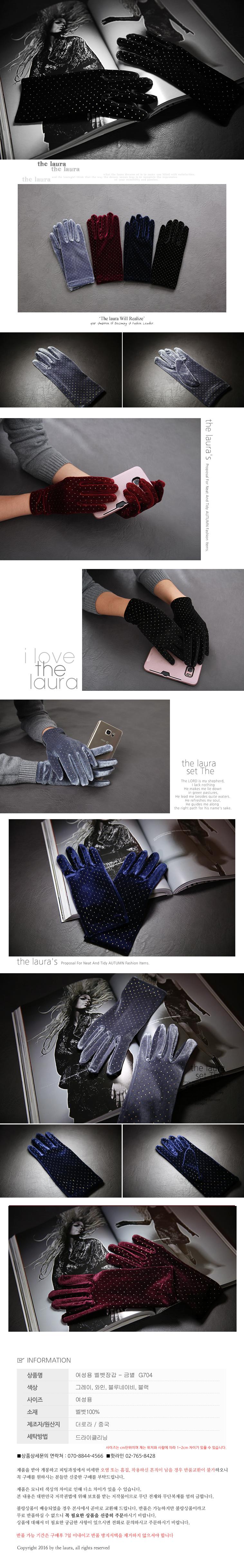 여성용 벨벳 장갑- 금별 G704 - 더 로라, 6,750원, 장갑, 스마트폰장갑